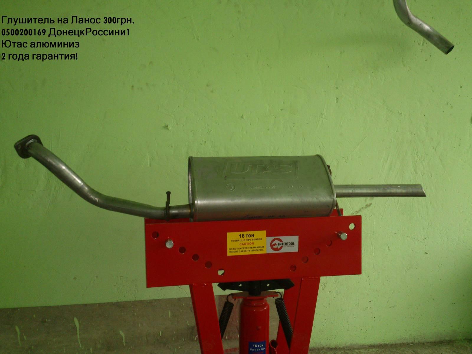 Глушитель на Ланос алюминизиров 299грн